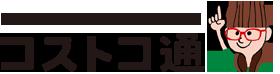 コストコ通 コストコおすすめ商品の紹介ブログ