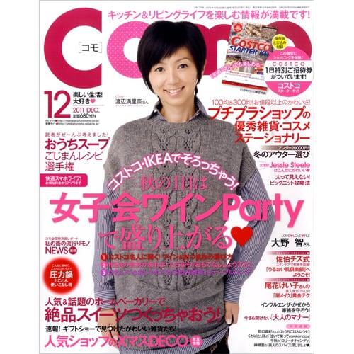 COMO2011年12月号