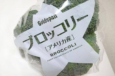 アメリカ産ブロッコリー