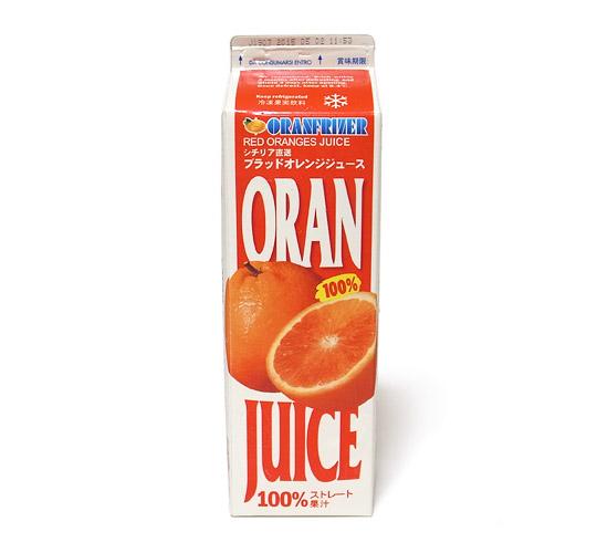 オランフリーゼル シチリア直送ブラッドオレンジジュース
