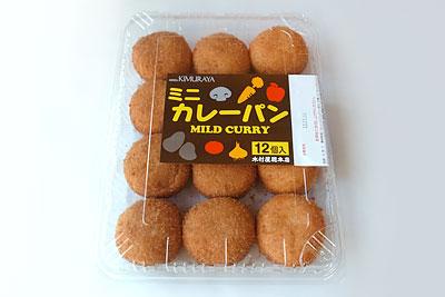 木村屋 ミニカレーパン