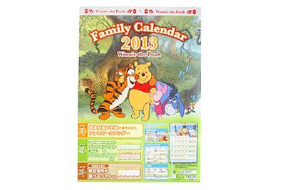 2013年 ディズニーファミリーカレンダー