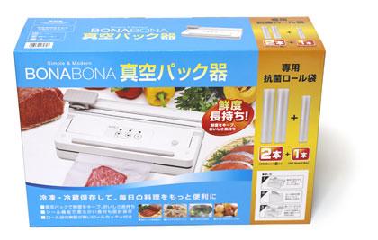 真空パック器 BONABONA(ボナボナ)