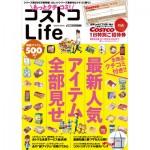 costco_life6
