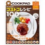 cookpad100