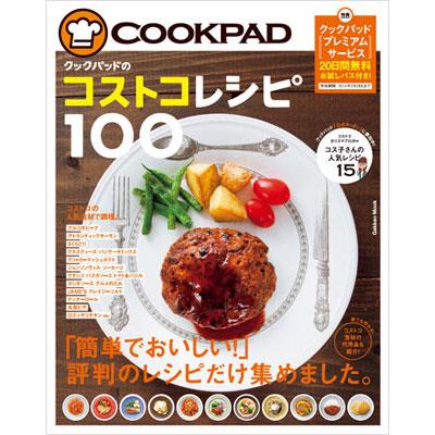 クックパッド コストコレシピ100