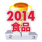 2014ranking_syokuhin