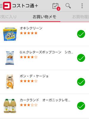 コストコ通+ お買い物メモ画面