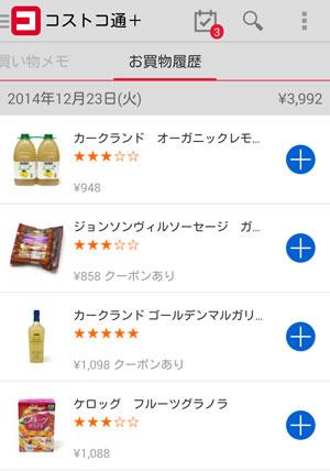 コストコ通+ お買い物履歴
