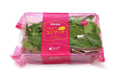 果実堂 熊本県産ベビースピナッチ