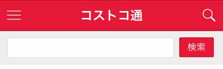 リニューアル 検索
