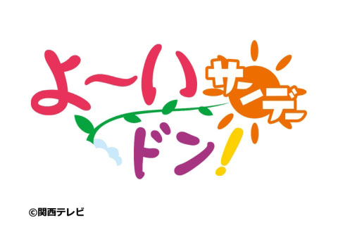 KTV関西テレビ「よ〜いドン!サンデー」