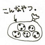 黒糖レーズンロール 手書きイメージ