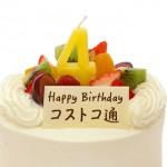 4th_cake