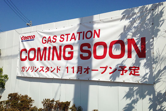 コストコガソリンスタンド11月オープン予定