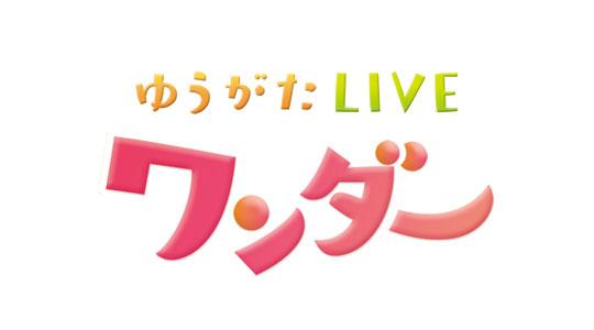 関西テレビ放送「ゆうがたライブワンダー」