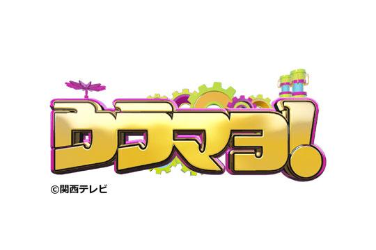 関西テレビ放送「ウラマヨ!」