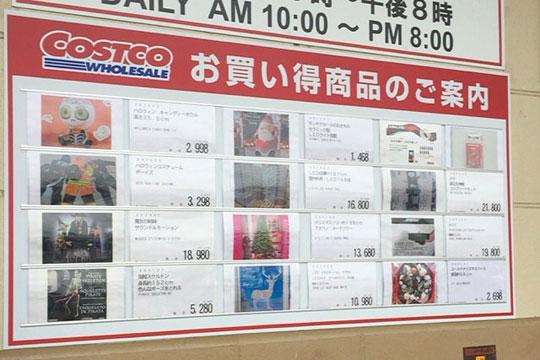 コストコの入口付近にあるお得情報の掲示板