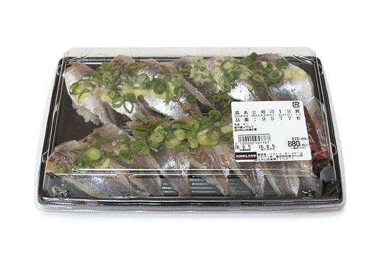 真あじ寿司 12貫