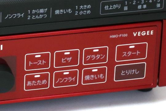 HITACHI コンベクションオーブントースター HMO-F100 ボタン部分のアップ