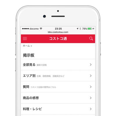 コストコ通掲示板リニューアル!