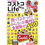 costco_life_pocket201611