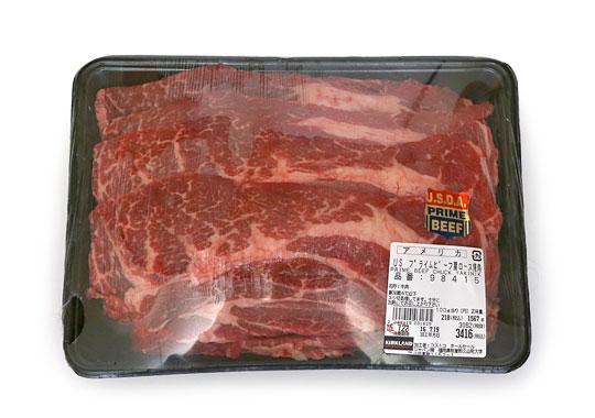 USAプライムビーフ 肩ロース焼肉