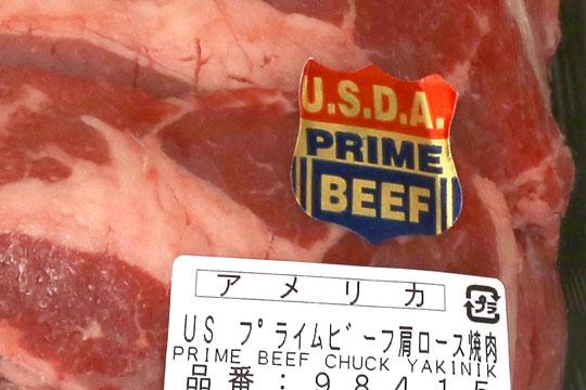 USDA認定シール プライムビーフ