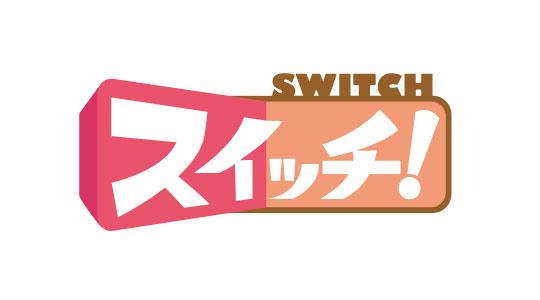 東海テレビ放送「スイッチ!」