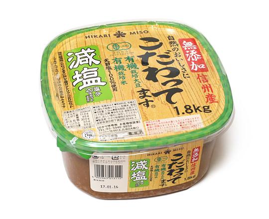 ひかり味噌 自然のおいしさにこだわってます 減塩有機米みそ