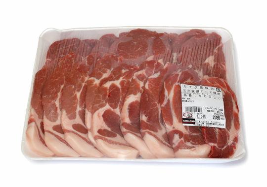 カナダ産豚肉 三元豚肩ロース焼肉