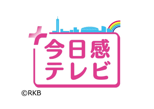 RKB「今日感テレビ」