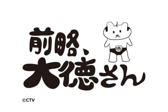 中京テレビ放送「前略、大徳さん」