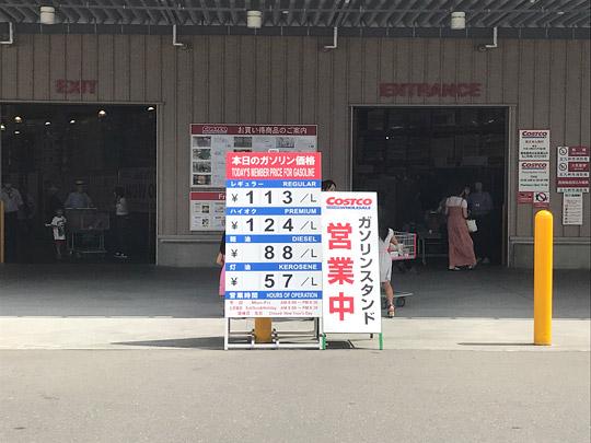 コストコ北九州ガスステーション(ガソリンスタンド) 価格表