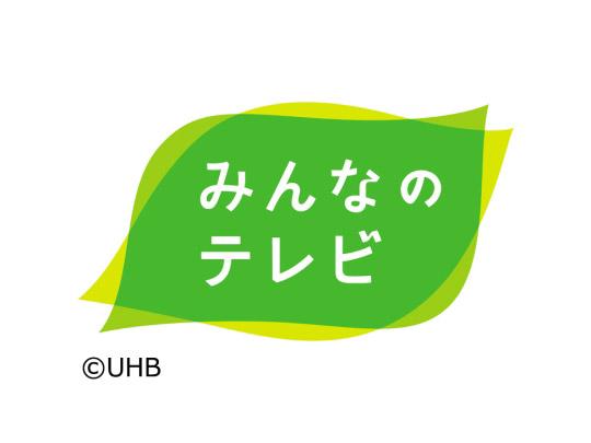 UHB北海道文化放送「みんなのテレビ」