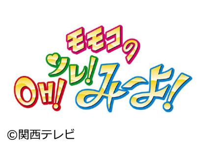 モモコのOH!ソレ!み~よ!