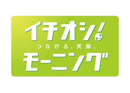 HTB北海道テレビ「イチオシ!モーニング」