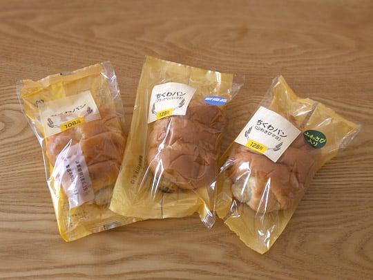 セイコーマートのちくわパン