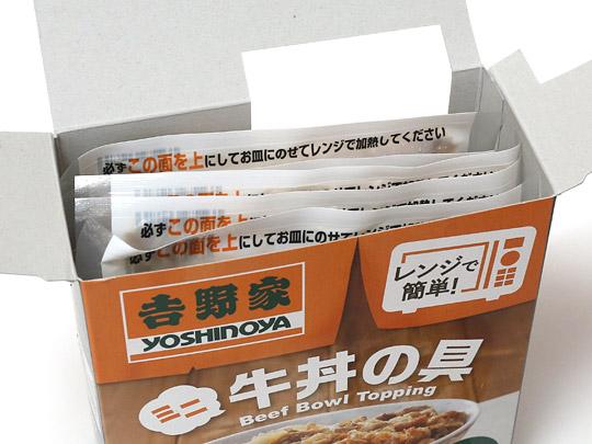 吉野家 ミニ牛丼の具 箱開封
