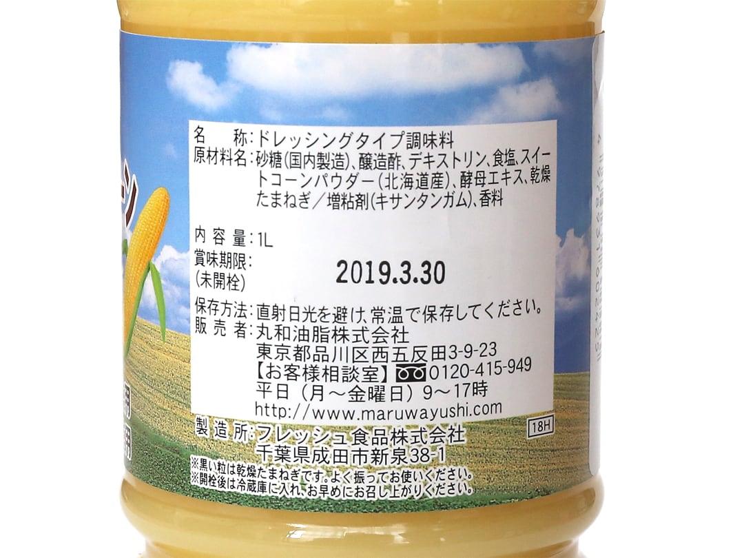 北海道産100%コーン ノンオイルドレッシング 1L 裏面ラベル(原材料)