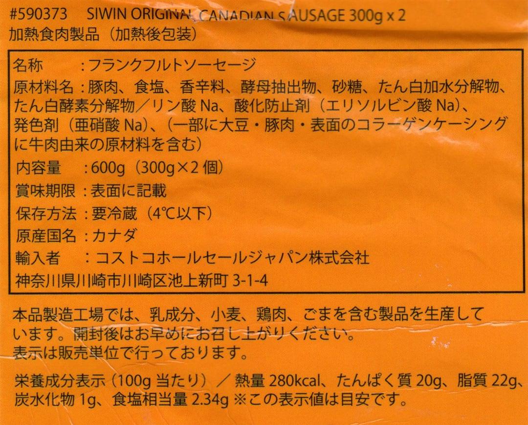 SIWIN カナディアンソーセージ オリジナル 300g✕2 パッケージ裏