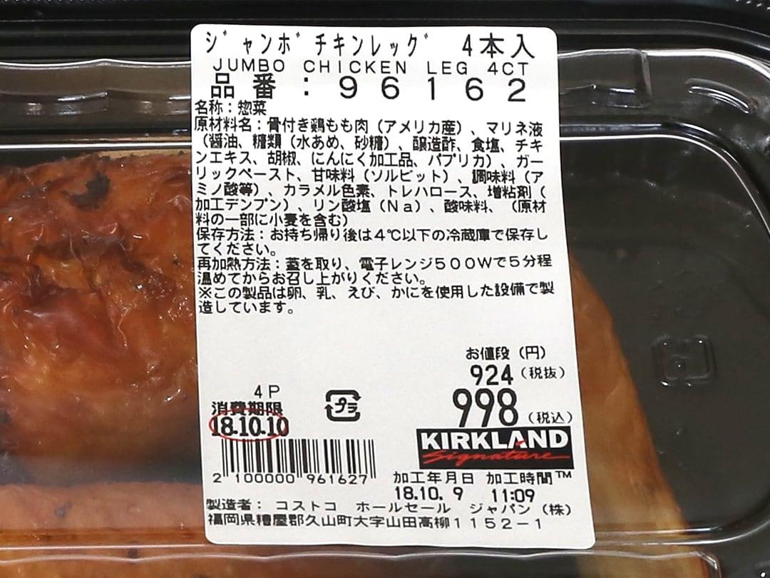 ジャンボチキンレッグ ラベル(原材料ほか)