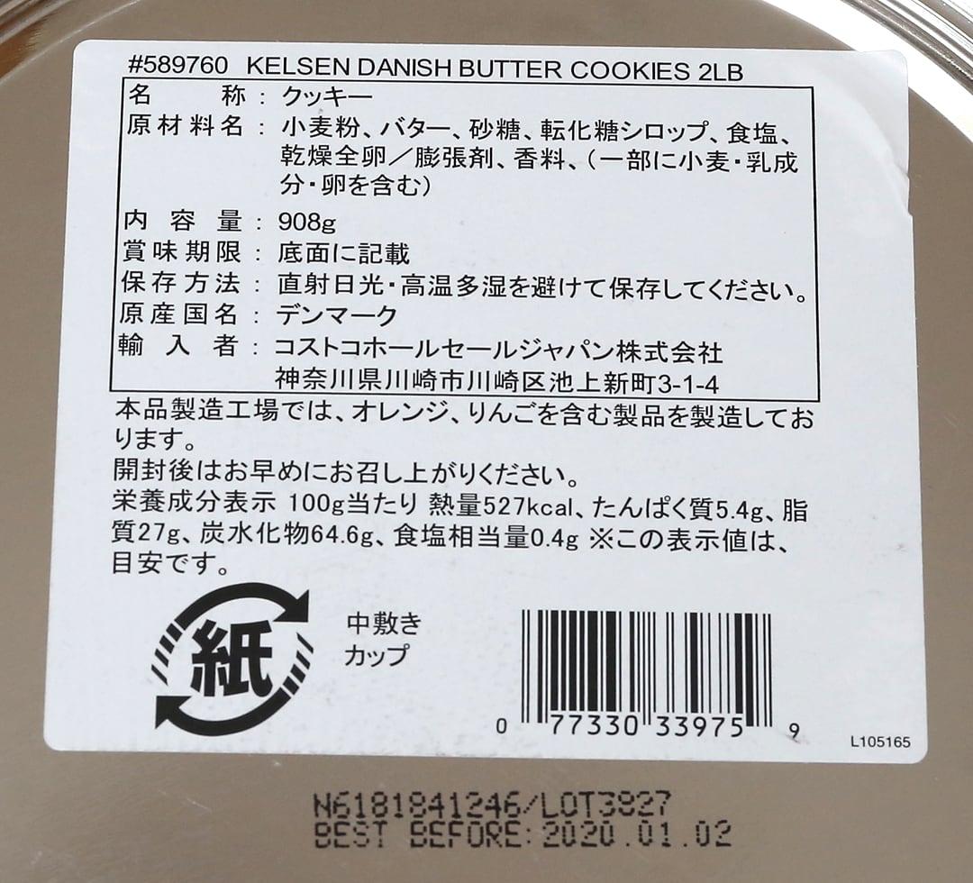 ケルセン バタークッキー 商品ラベル