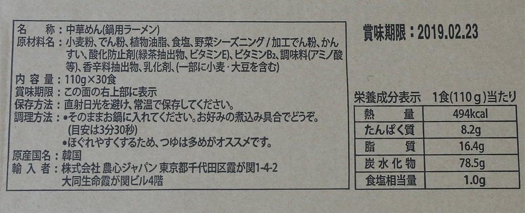 農心 鍋用ラーメン 30パック入 原材料・カロリーほか