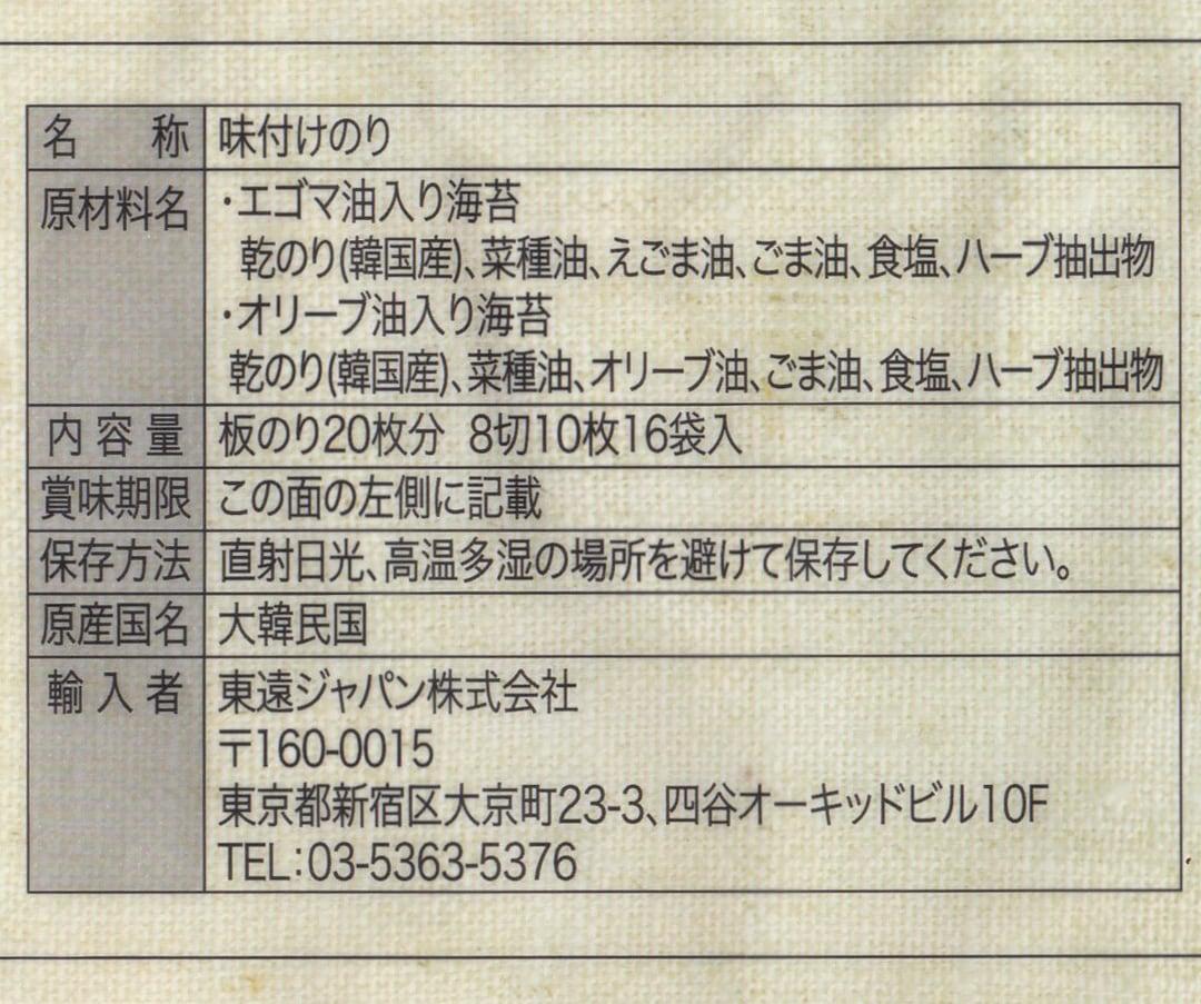 東遠ジャパン 韓国のり(えごま油入り&オリーブ油入り海苔)裏面ラベル(原材料ほか)
