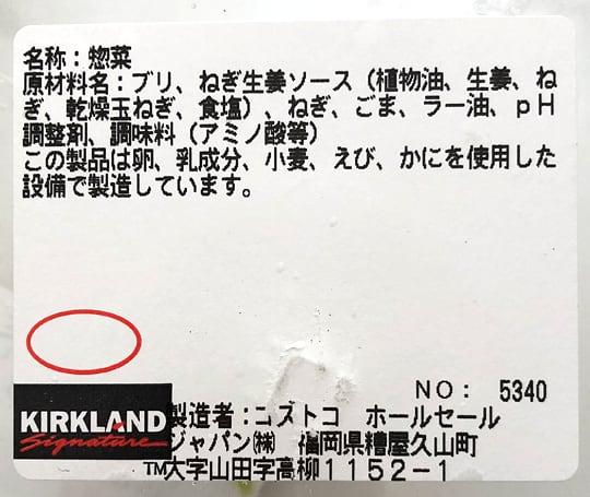 ぶりポキ(ネギ生姜) ラベル(原材料)