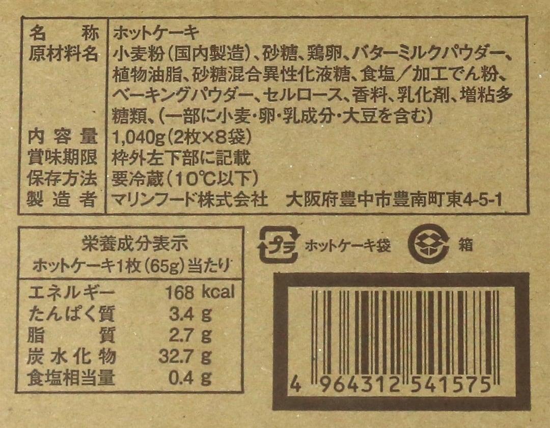 マリンフード 銅板焼ホットケーキ ラベル(原材料・カロリー)