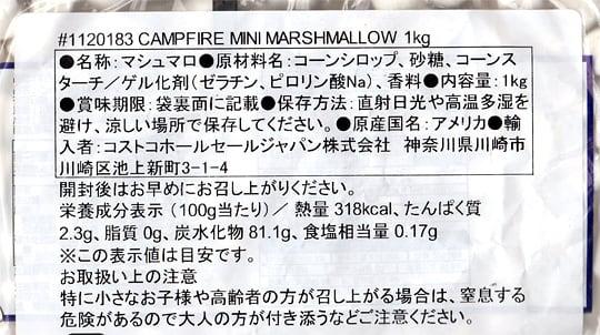 キャンプファイヤー ミニマシュマロ 裏面ラベル(原材料・カロリーほか)