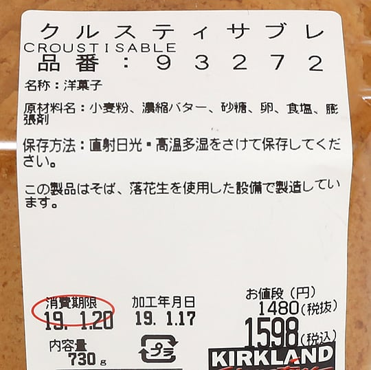 クルスティサブレ 商品ラベル(原材料ほか)