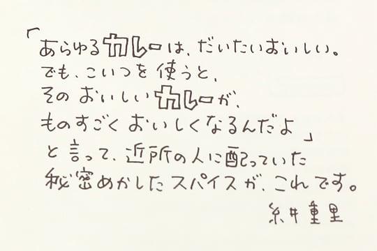 カレーの恩返し スパイスミックス 糸井さんの手書きメッセージ
